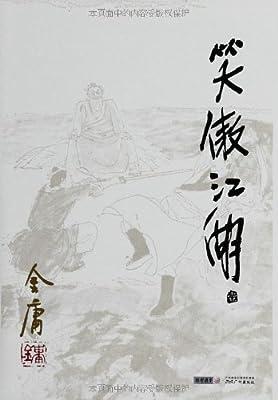 笑傲江湖.pdf