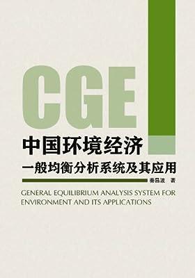 中国环境经济一般均衡分析系统及其应用.pdf