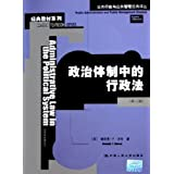 政治体制中的行政法(第3版)/经典教材系列/公共行政与公共管理经典译丛