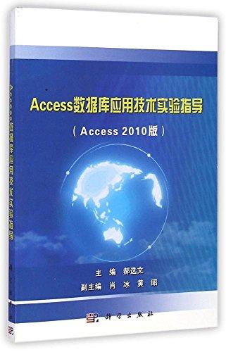 Access数据库应用技术实验指导 Access2010版
