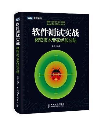 图灵原创·软件测试实战:微软技术专家经验总结.pdf