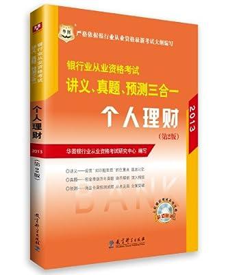 华图•2013银行业从业资格考试讲义+真题+预测三合一:个人理财.pdf
