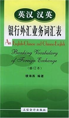 英汉汉英银行外汇业务词汇表.pdf