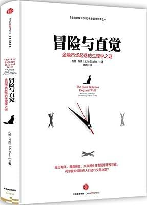 冒险与直觉:金融市场起落的生理学之谜.pdf