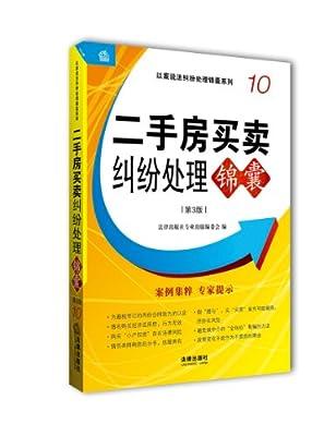 二手房买卖纠纷处理锦囊.pdf