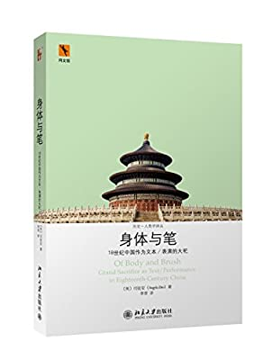 身体与笔:18世纪中国作为文本/表演的大祀.pdf