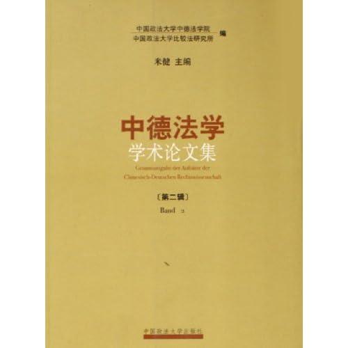 中德法学学术论文集(第2辑)