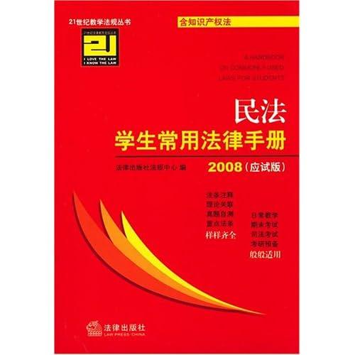 2008(应试版)民法学生学用法律手册
