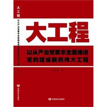 大工程-以从严治党要求全面推进党的建设新的伟大工程.pdf