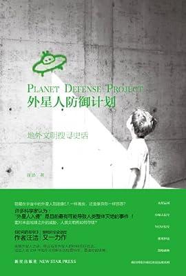 外星人防御计划:地外文明搜寻史话.pdf