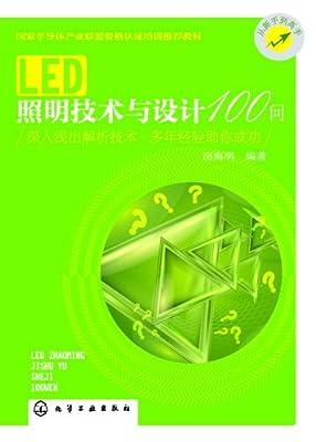 LED照明技术与设计100问.pdf