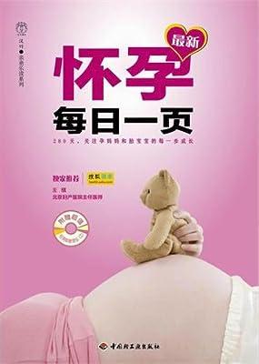 汉竹亲亲乐读系列:最新怀孕每日一页.pdf