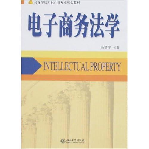 电子商务法学