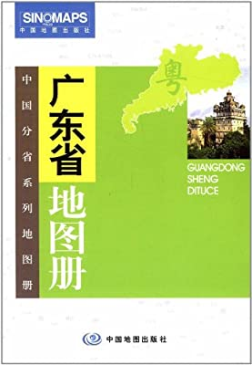 中华人民共和国分省系列地图:广东省地图册.pdf