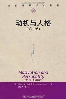 动机与人格.pdf