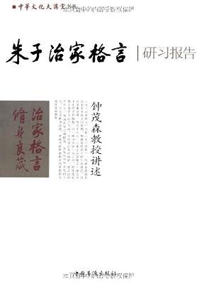 朱子治家格言研习报告:钟茂森教授讲述.pdf