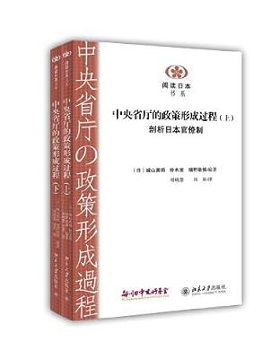 中央省厅的政策形成过程.pdf