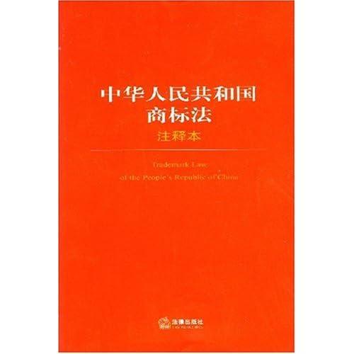 中华人民共和国商标法注释本