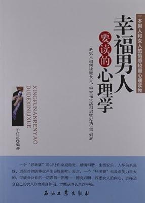 幸福男人要读的心理学.pdf