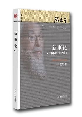 新事论.pdf