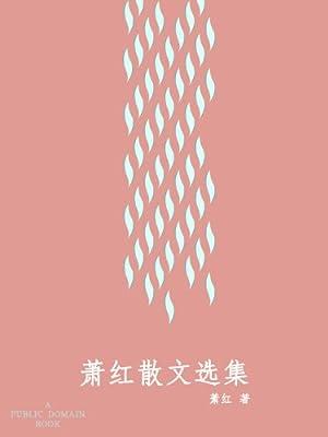 萧红散文选集.pdf