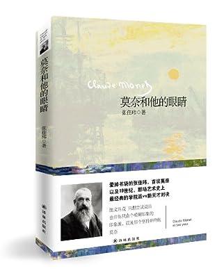 张佳玮:莫奈和他的眼睛.pdf