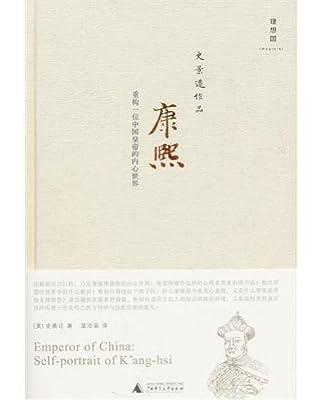 康熙:重构一位中国皇帝的内心世界.pdf