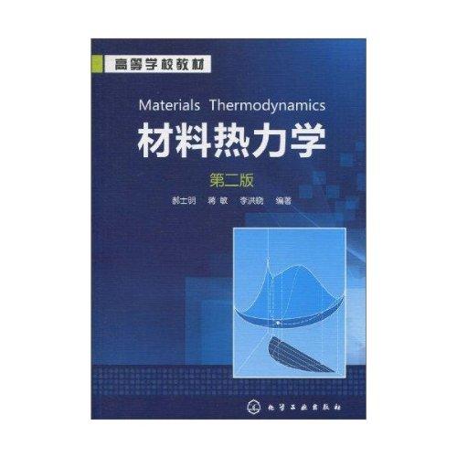 材料热力学(第2版)-图片