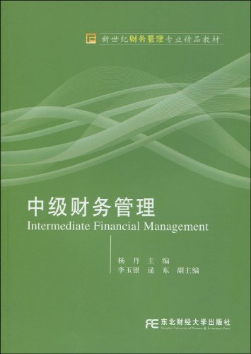 新世纪财务管理专业精品教材•中级