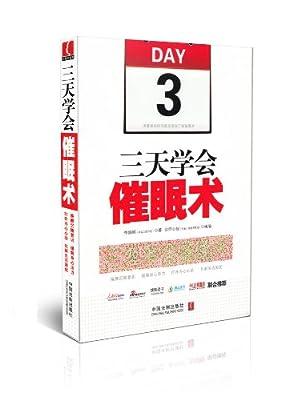 三天学会催眠术.pdf