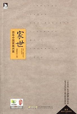 家世:百年中国家族兴衰.pdf