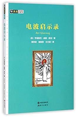 电波启示录/房龙手绘图画珍藏本.pdf
