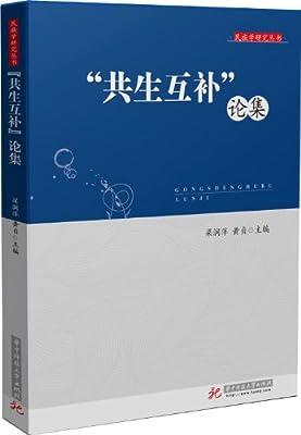 """民族学研究丛书:""""共性互补""""论集.pdf"""