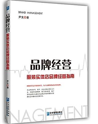 品牌经营:服装实体店品牌经营指南.pdf