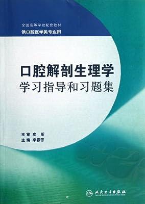 口腔解剖生理学学习指导和习题集.pdf