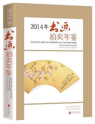 2014年书画拍卖年鉴.pdf