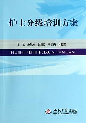 护士分级培训方案.pdf