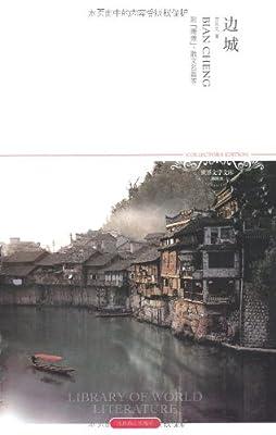 边城.pdf