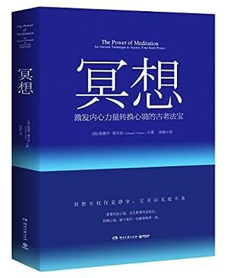 冥想:激发内心力量转换心境的古老法宝.pdf