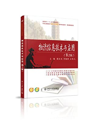 物流信息技术与应用.pdf