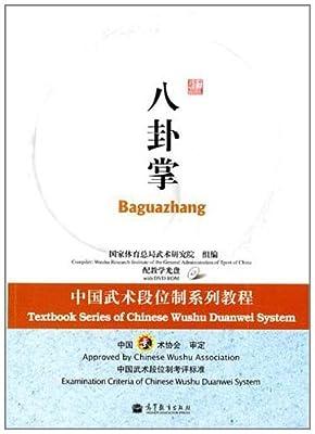 中国武术段位制系列教程:八卦掌.pdf