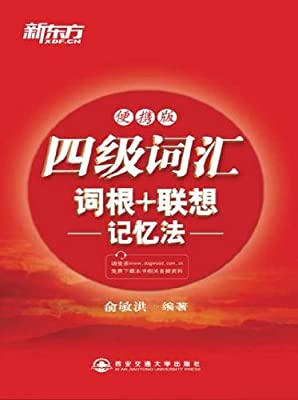 新东方•四级词汇:词根联想记忆法.pdf