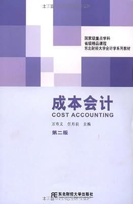 东北财经大学会计学系列教材•成本会计.pdf