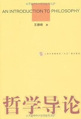 哲学导论.pdf