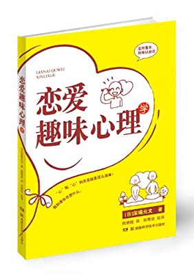恋爱趣味心理学.pdf