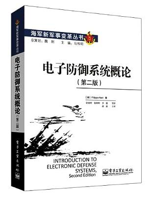 电子防御系统概论.pdf
