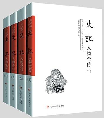 纪传版二十六史:史记人物全传.pdf
