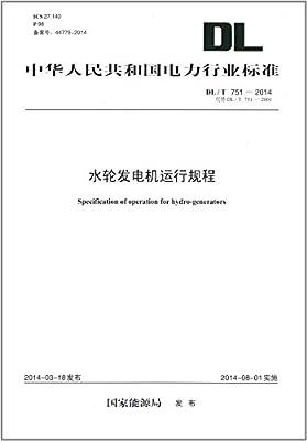 中华人民共和国电力行业标准:水轮发电机运行规程.pdf