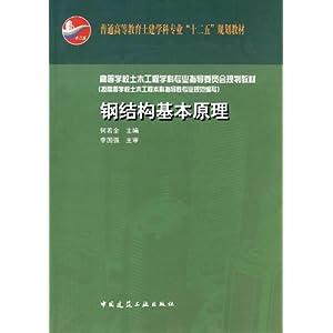 学校土木工程学科专业指导委员会规划教材:钢结构基本原理(附课件)