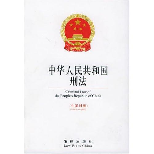 中华人民共和国刑法(中英对照)
